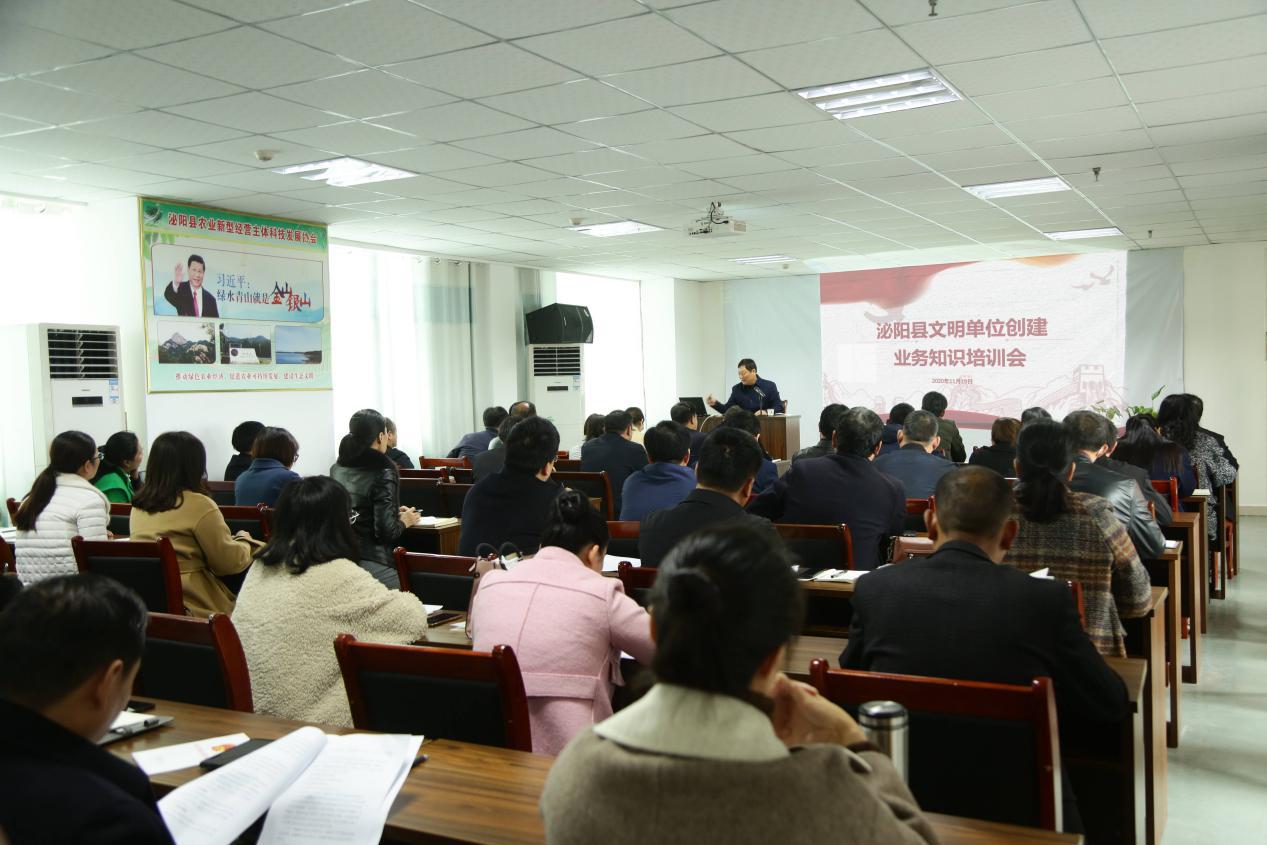 泌阳县召开文明单位创建业务知识培训会
