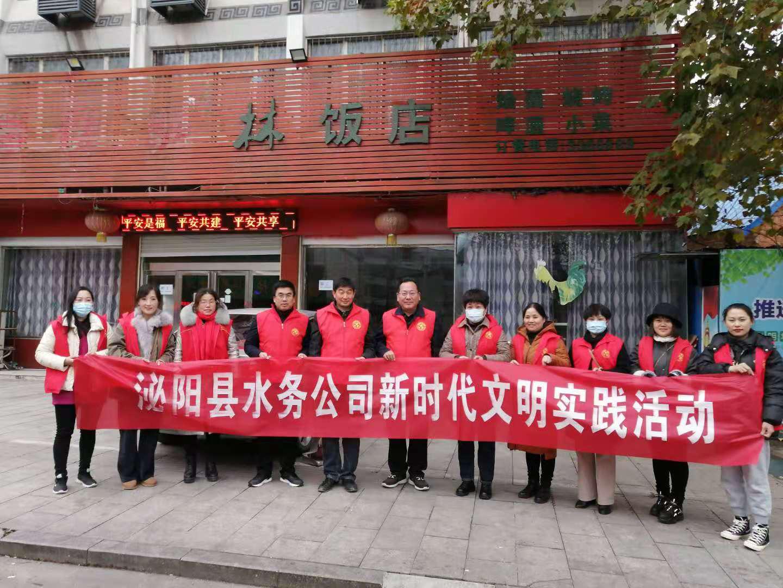 泌阳县水务公司开展文明创建活动